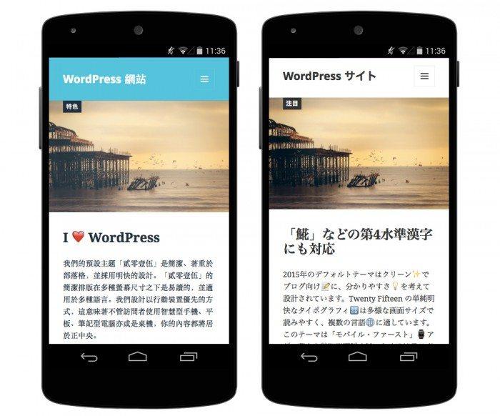 WordPress 4.2 - azjatyckie znaki