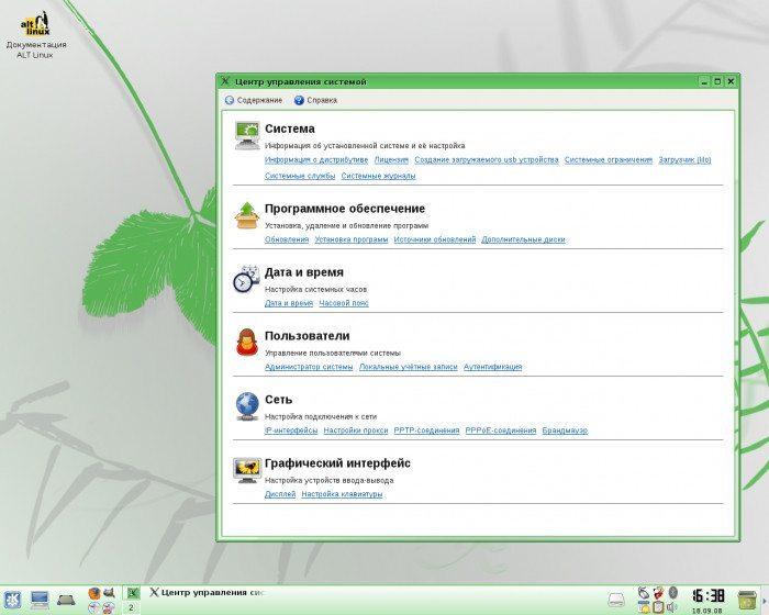 ALT Linux - Alterator