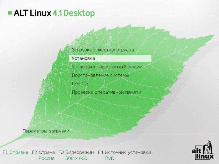 ALT Linux - Boot Menu