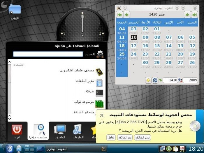 Ojuba 2 - KDE
