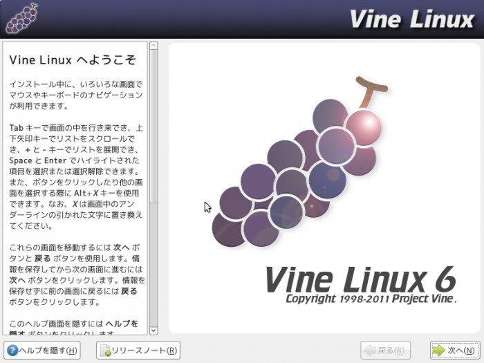 Vine Linux 6.0